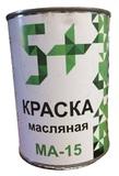 Краска масляная МА-15 1,9 кг, 8 кг